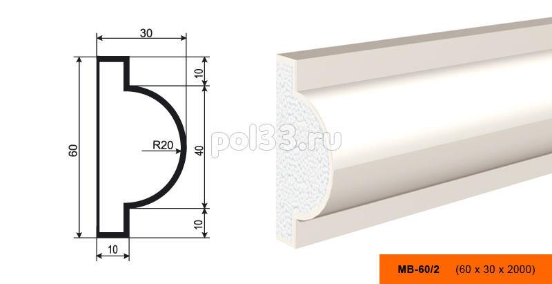 Молдинг Lepninaplast (Лепнинапласт) МВ-60-2 купить в Калуге по низкой цене