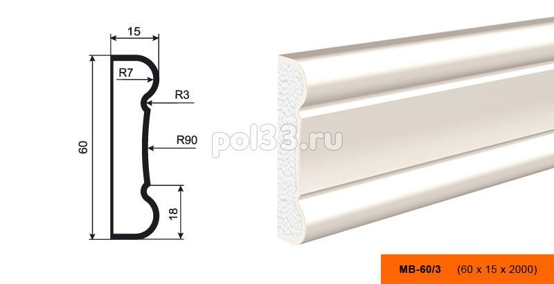 Молдинг Lepninaplast (Лепнинапласт) МВ-60-3 купить в Калуге по низкой цене