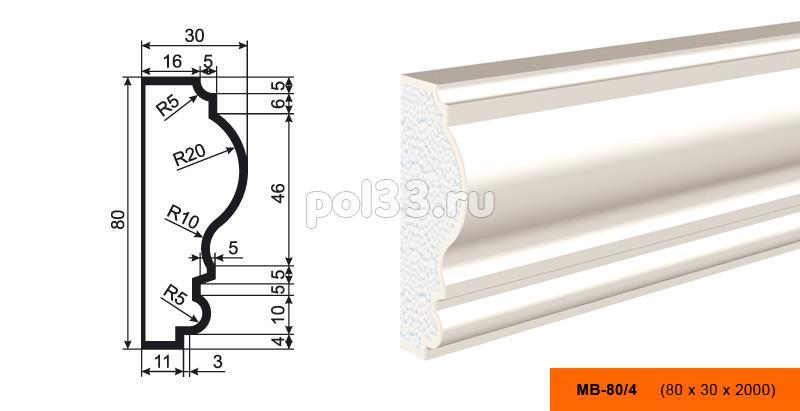 Молдинг Lepninaplast (Лепнинапласт) МВ-80-4 купить в Калуге по низкой цене
