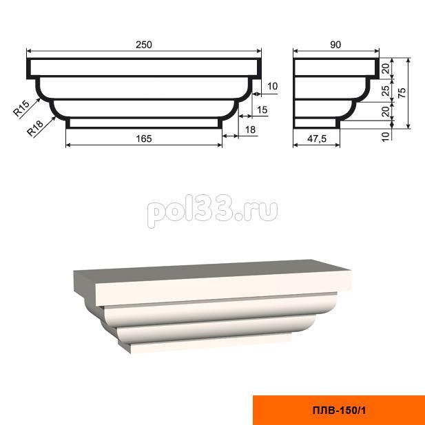 Пилястра Lepninaplast (Лепнинапласт) ПЛВ-150-1 купить в Калуге по низкой цене