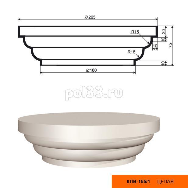 Полуколонна Lepninaplast (Лепнинапласт) 1-КЛВ-155-1 купить в Калуге по низкой цене
