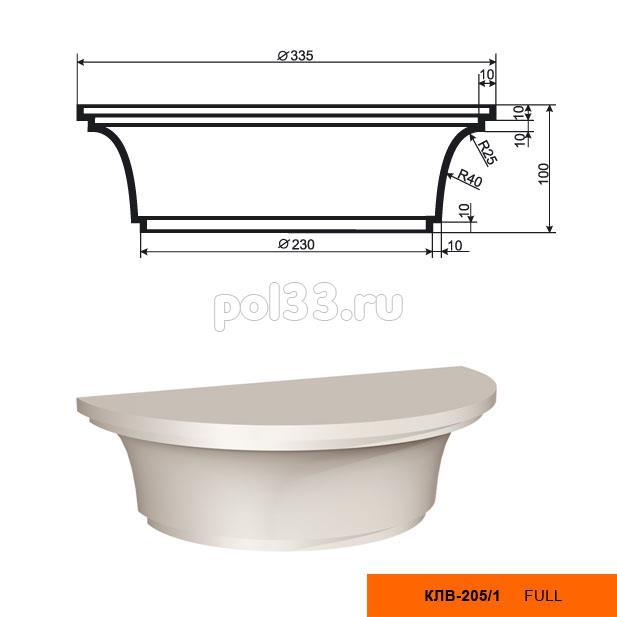 Полуколонна Lepninaplast (Лепнинапласт) 1-КЛВ-205-1 купить в Калуге по низкой цене