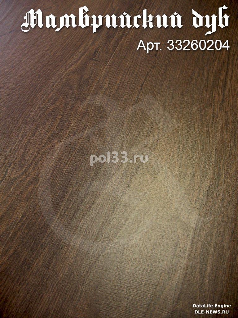 Ламинат Ritter коллекция Карл Великий Дуб Мамврийский 33260204 купить в Калуге по низкой цене