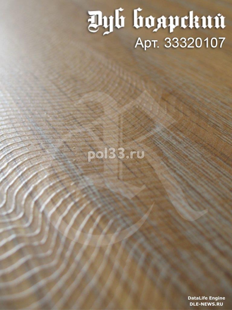 Ламинат Ritter коллекция Юстиниан Великий Дуб боярский 33320107 купить в Калуге по низкой цене