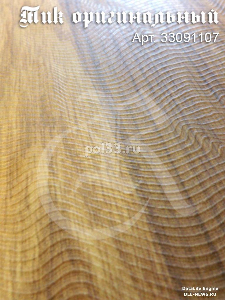 Ламинат Ritter коллекция Юстиниан Великий Тик Оригинальный 33091107 купить в Калуге по низкой цене