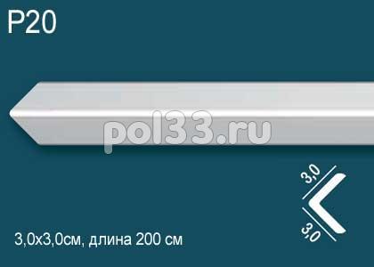 Наружный угол Perfect Plus Р20 купить в Калуге по низкой цене