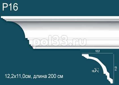 Потолочный карниз Perfect Plus Р16 купить в Калуге по низкой цене