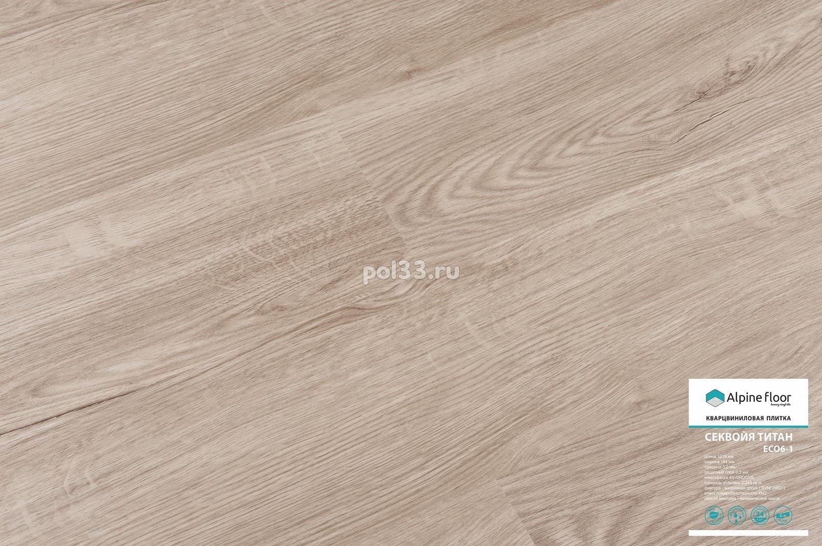 Виниловые полы AlpineFloor коллекция Sequoia ECO6-1 Titan купить в Калуге по низкой цене