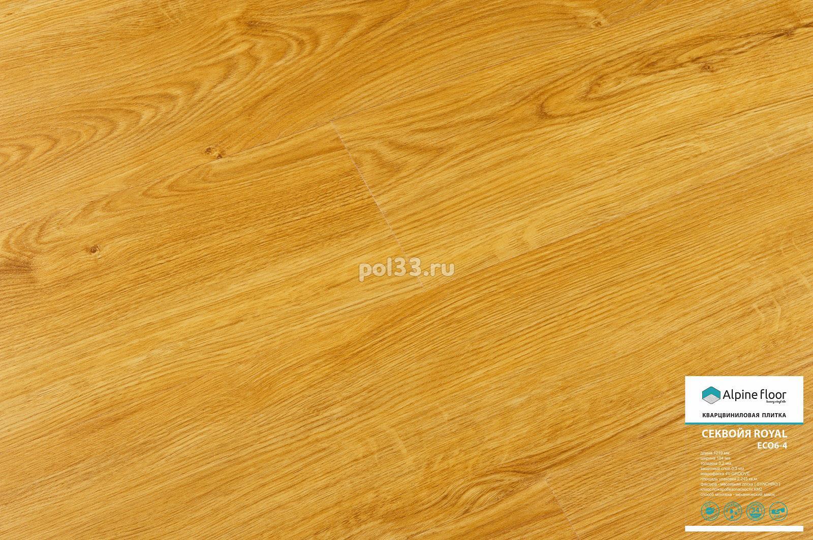 Виниловые полы AlpineFloor коллекция Sequoia ECO6-4 Royal купить в Калуге по низкой цене
