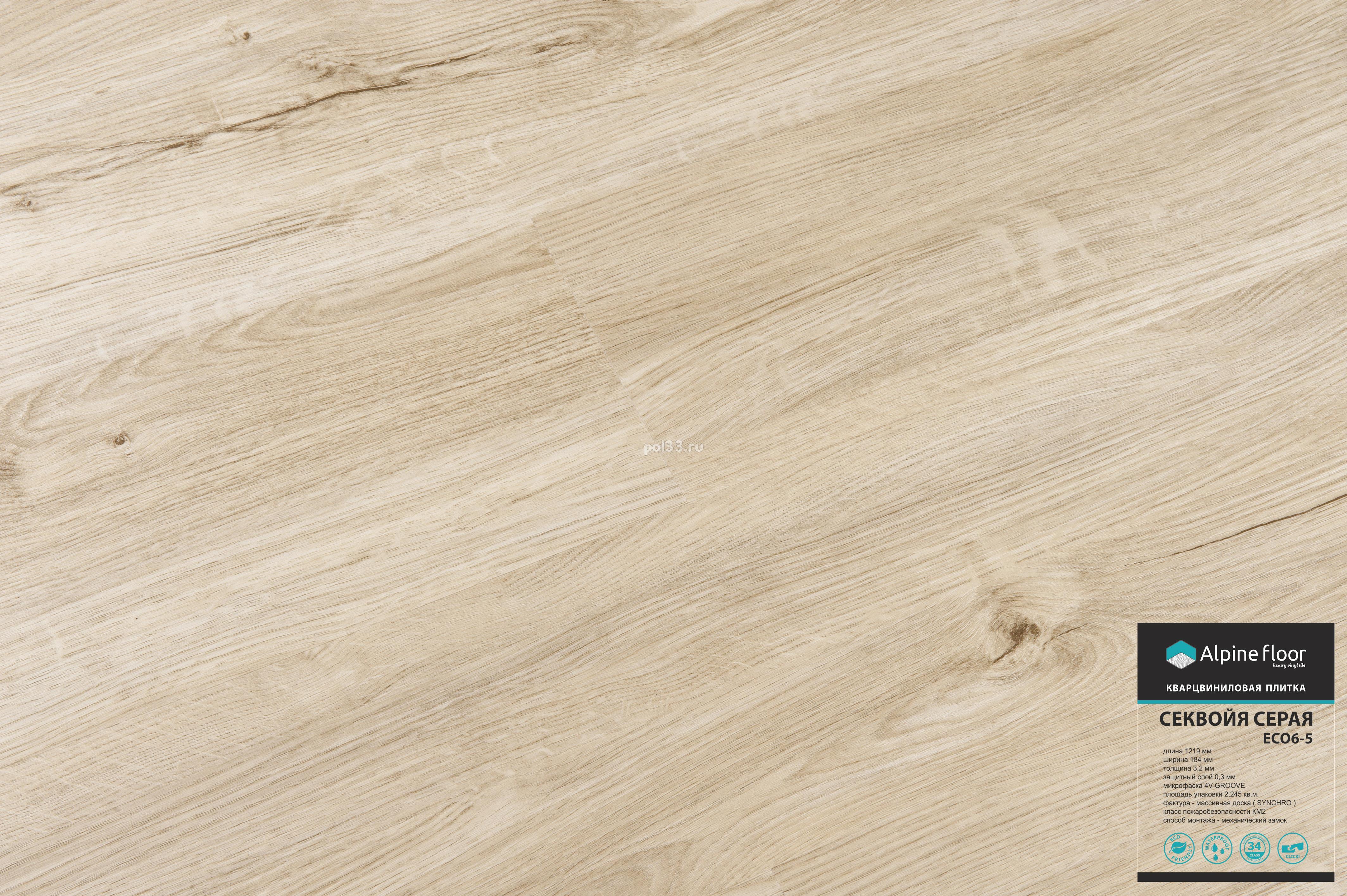 Виниловые полы AlpineFloor коллекция Sequoia ECO6-5 Grey купить в Калуге по низкой цене