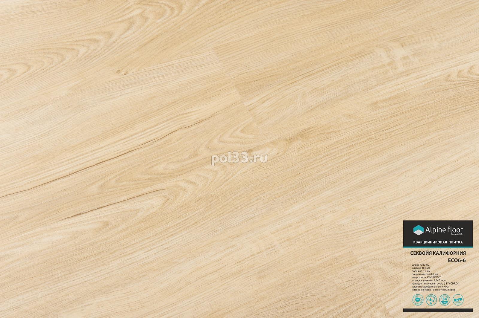 Виниловые полы AlpineFloor коллекция Sequoia ECO6-6 California купить в Калуге по низкой цене