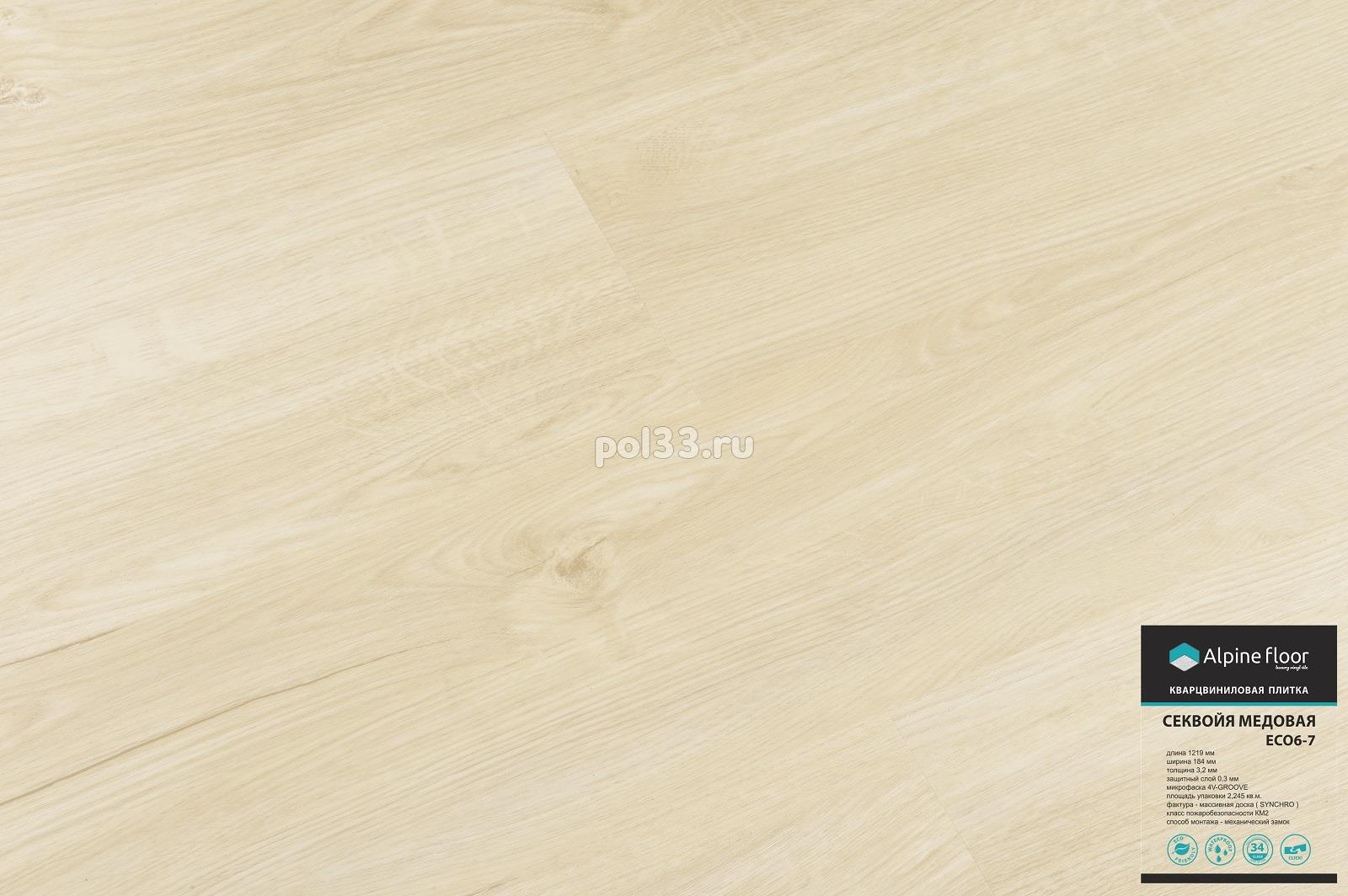 Виниловые полы AlpineFloor коллекция Sequoia ECO6-7 Honey купить в Калуге по низкой цене