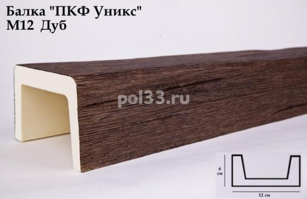 Балка декоративная Уникс Модерн М12 Окрашенная Дуб