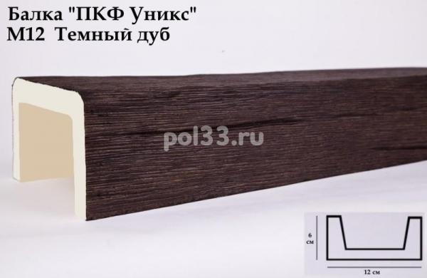 Балка декоративная Уникс Модерн М12 Окрашенная Тёмный дуб