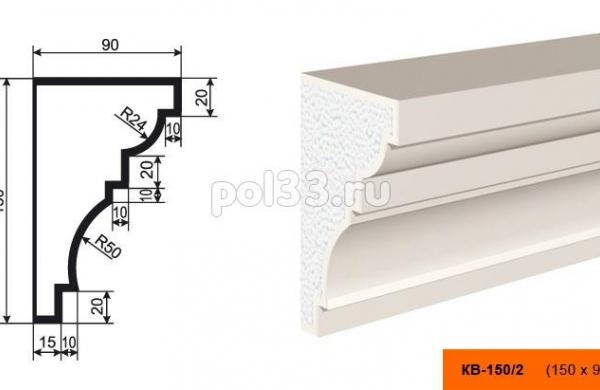 Карниз Lepninaplast (Лепнинапласт) КВ-150/2