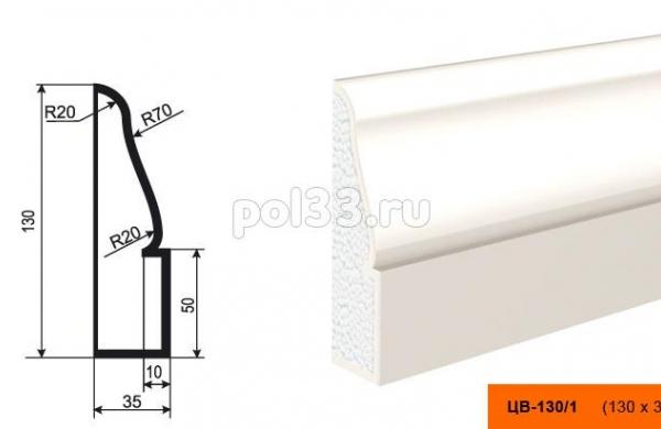 Молдинг цокольный Lepninaplast (Лепнинапласт) ЦВ-130-1
