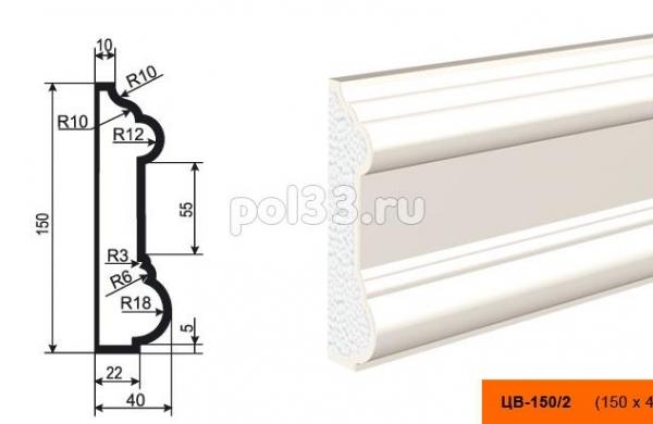 Молдинг цокольный Lepninaplast (Лепнинапласт) ЦВ-150-2