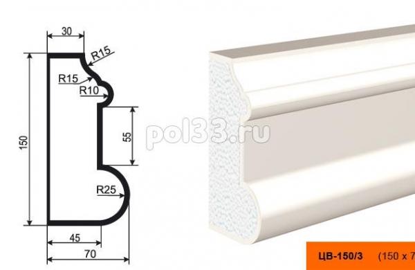 Молдинг цокольный Lepninaplast (Лепнинапласт) ЦВ-150-3