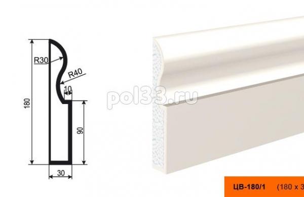 Молдинг цокольный Lepninaplast (Лепнинапласт) ЦВ-180-1