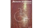 Ламинат Ritter коллекция Нефертити Махагон Огненный 32111