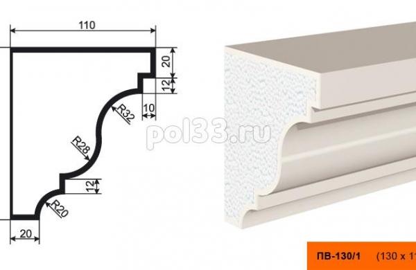 Подоконник Lepninaplast (Лепнинапласт) ПВ-130-1