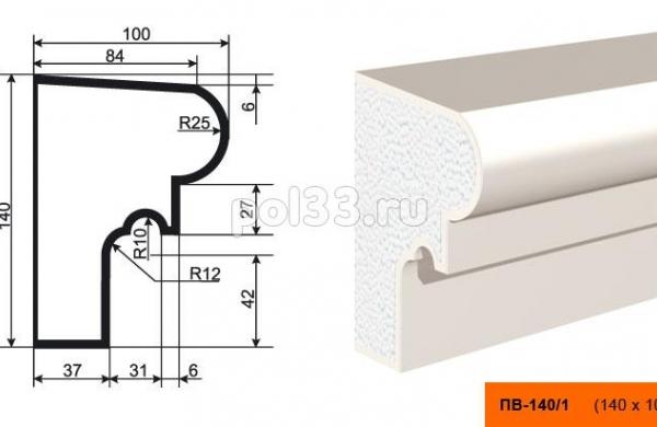 Подоконник Lepninaplast (Лепнинапласт) ПВ-140-1