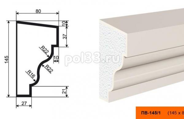 Подоконник Lepninaplast (Лепнинапласт) ПВ-145-1