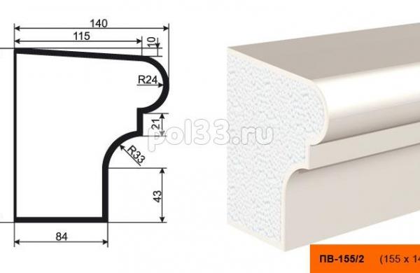 Подоконник Lepninaplast (Лепнинапласт) ПВ-155-2