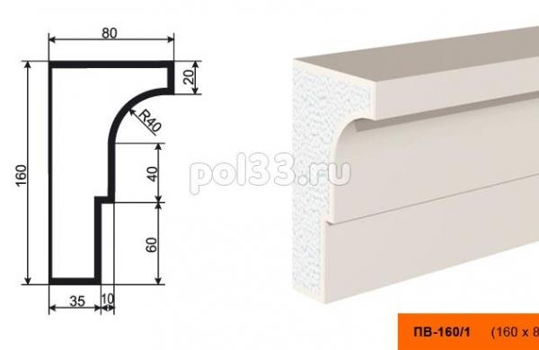 Подоконник Lepninaplast (Лепнинапласт) ПВ-160-1