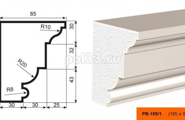 Подоконник Lepninaplast (Лепнинапласт) ПВ-105-1