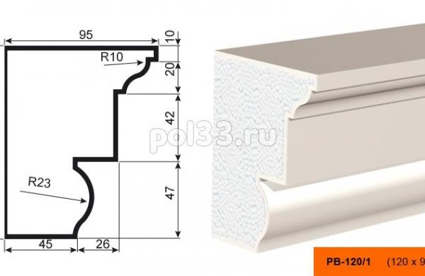 Подоконник Lepninaplast (Лепнинапласт) ПВ-120-1