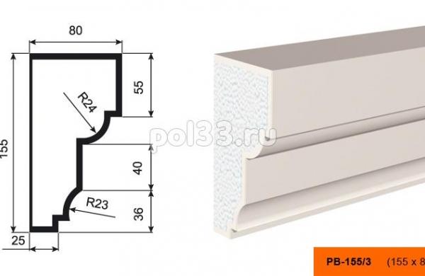 Подоконник Lepninaplast (Лепнинапласт) ПВ-155-3