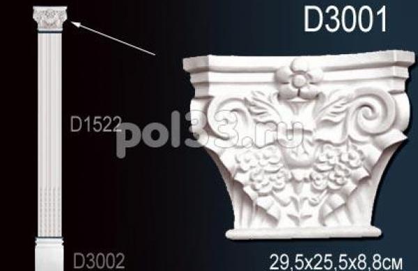 Лепной декор Perfect Пилястры D3001