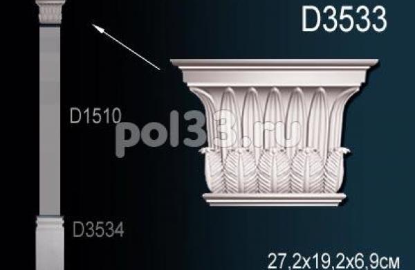 Лепной декор Perfect Пилястры D3533