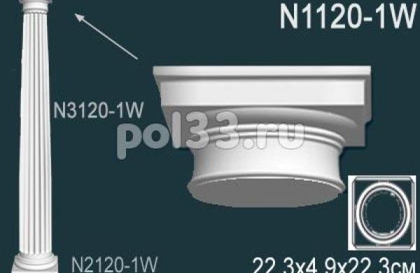 Лепной декор Perfect Колонна N1120-1W
