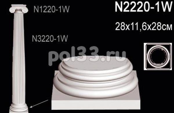 Лепной декор Perfect Колонна N2220-1W