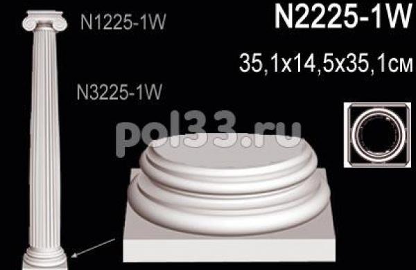 Лепной декор Perfect Колонна N2225-1W