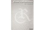 Ламинат Ritter коллекция Ганнибал Скат Серебристый 33540