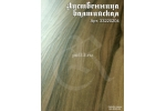 Ламинат Ritter коллекция Карл Великий Лиственница Балтийская 33220