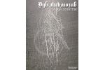 Ламинат Ritter коллекция Майя Дуб эксклюзив 33181