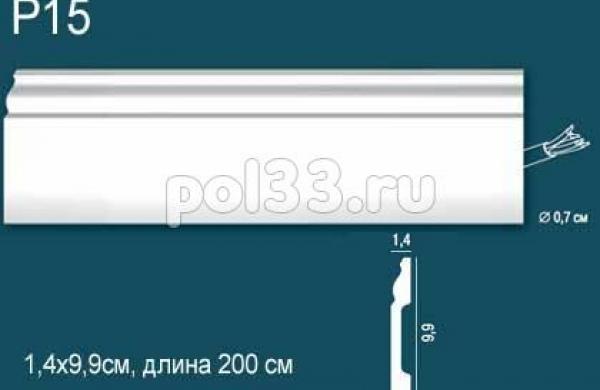 Плинтус напольный Perfect Plus P15
