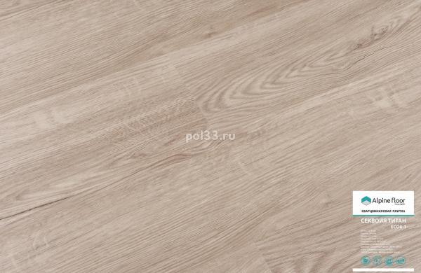 Виниловые полы AlpineFloor коллекция Sequoia ECO6-1 Titan