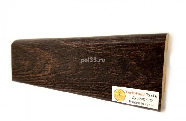 Плинтус мдф ламинированный цветной Teckwood Дуб Мокко
