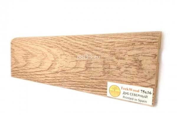 Плинтус мдф ламинированный цветной Teckwood Дуб Северный